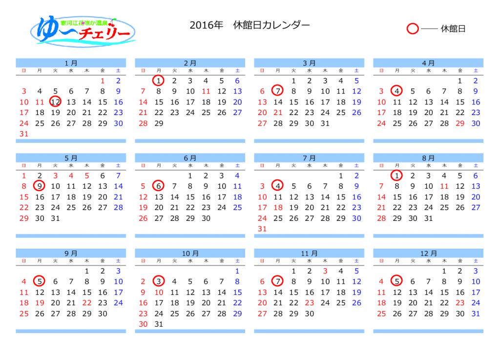 2016年ゆ~チェリー定休日