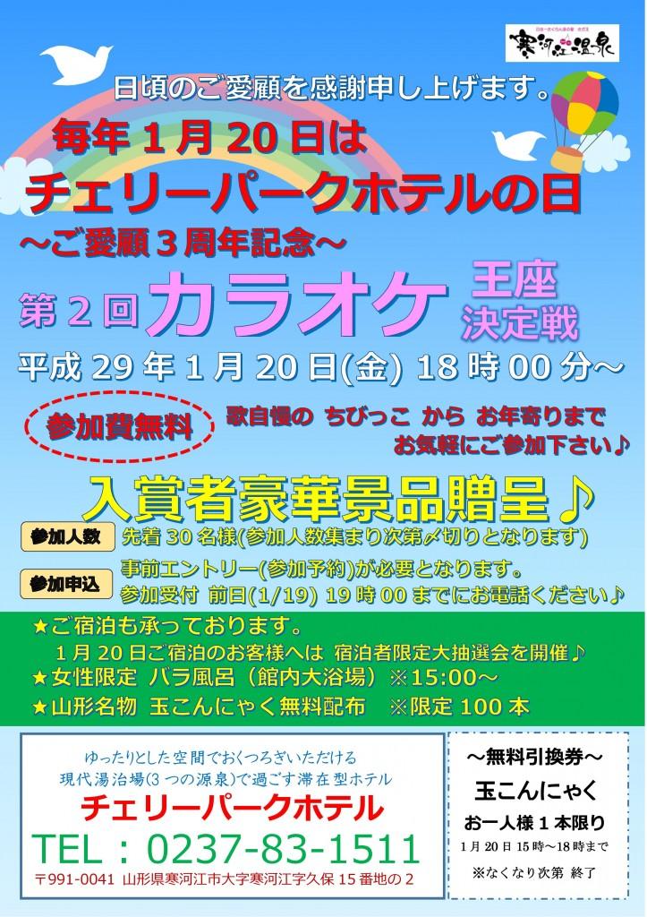 第2回カラオケ大会