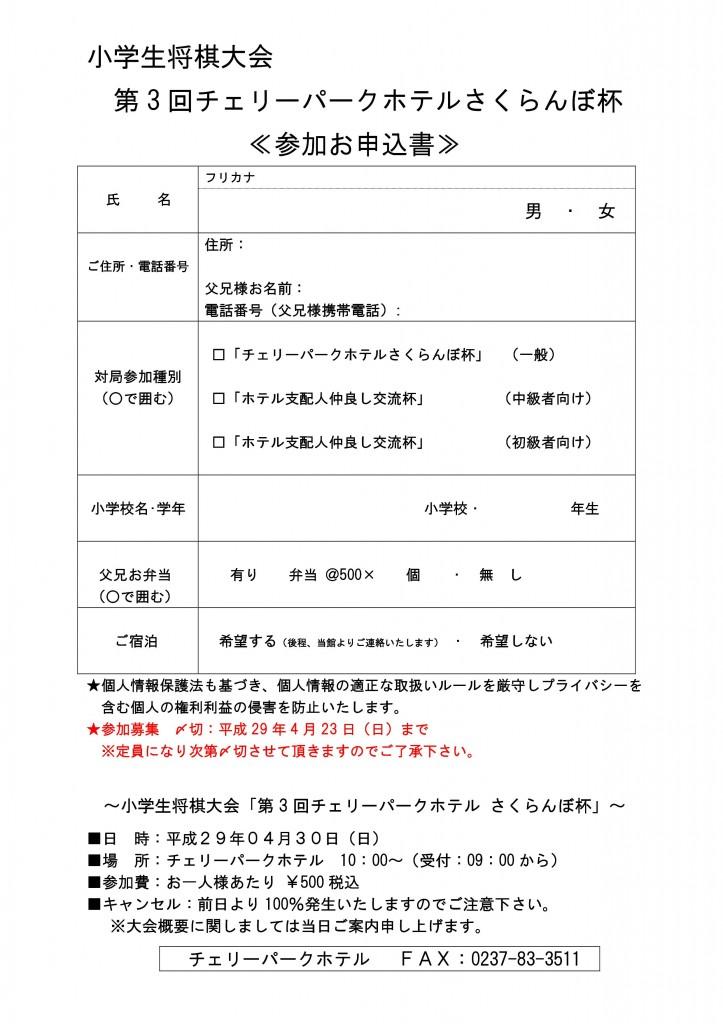 第3回【小学生将棋大会エントリー用紙】