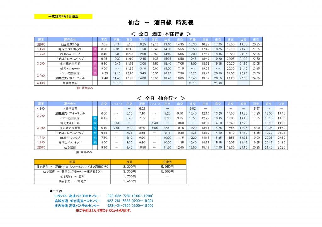 高速バス 仙台-寒河江