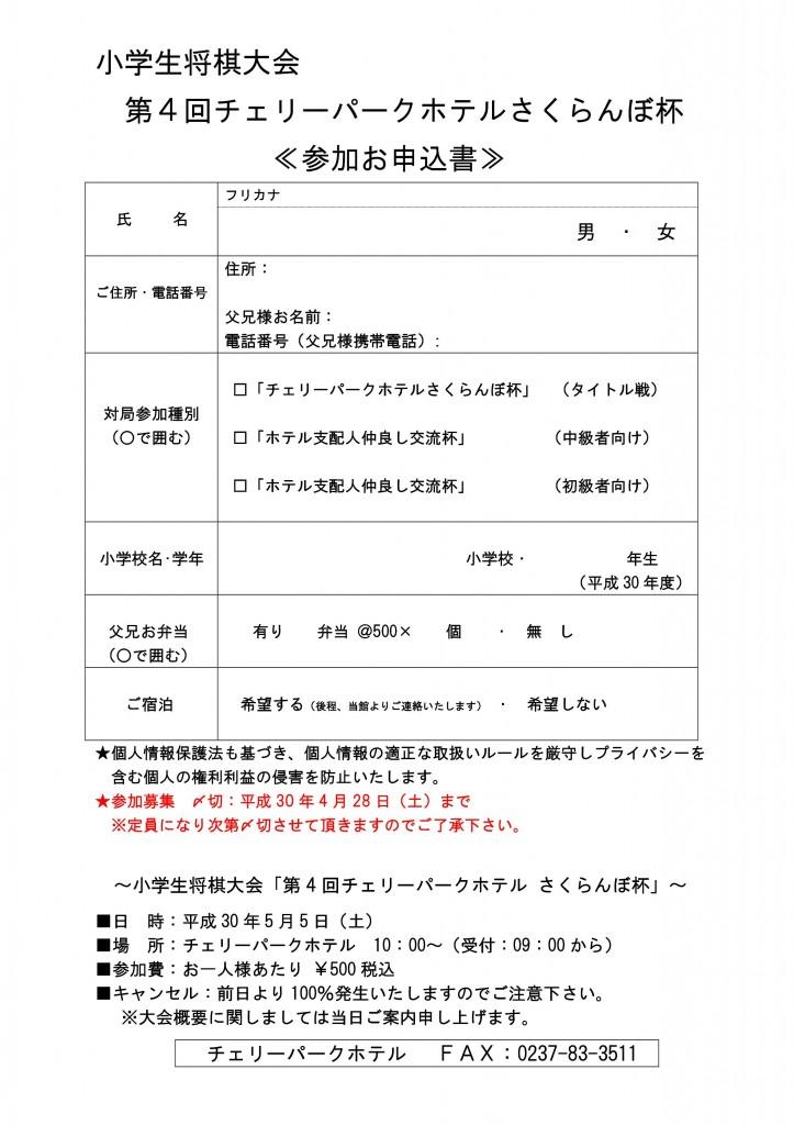第4回【小学生将棋大会エントリー用紙】