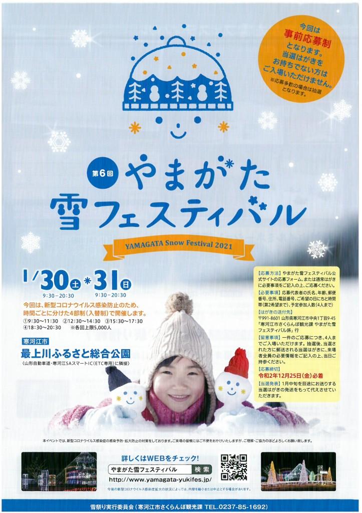 【第6回やまがた雪フェス】表
